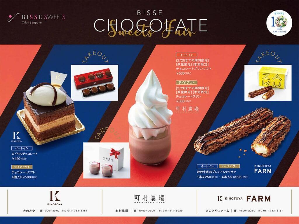 大通ビッセ『BISSE New Year』1階ビッセスイーツ-チョコレートスイーツフェア