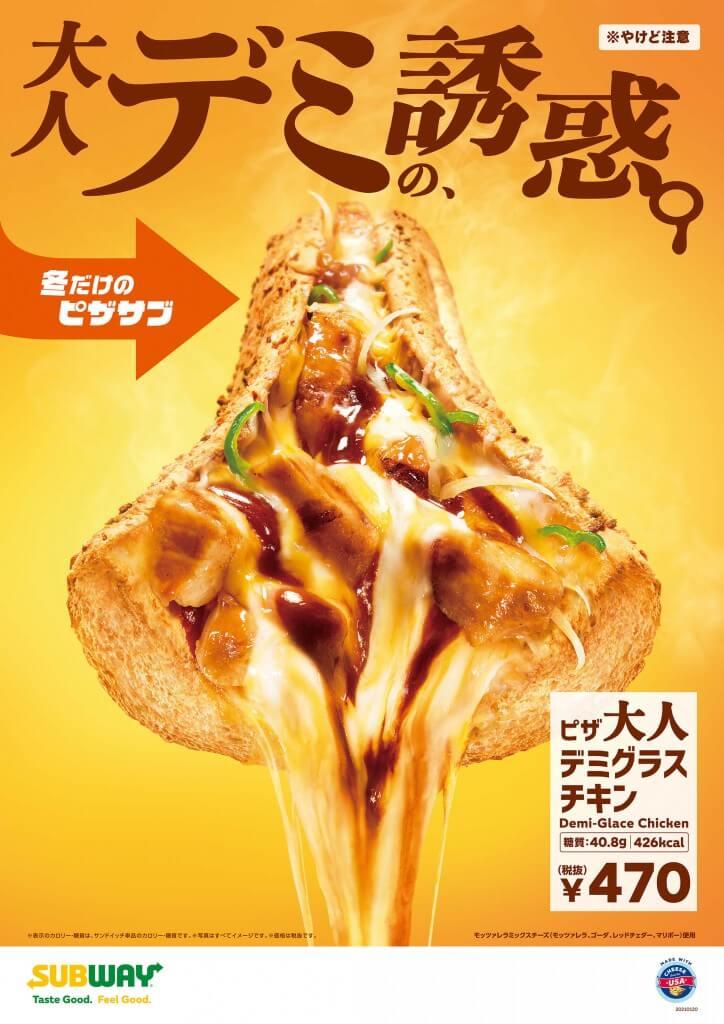 サブウェイの『ピザ 大人デミグラスチキン』