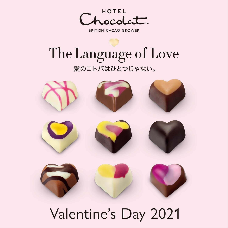 ホテルショコラ『2021年バレンタインコレクション』