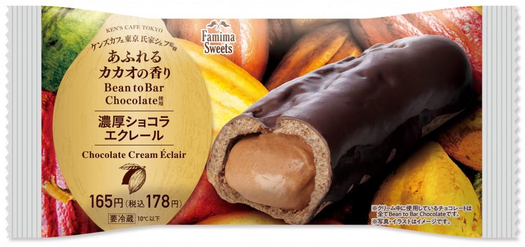 ファミリーマート ×ケンズカフェ東京のエクアドル・スペシャルシリーズ第2弾『濃厚ショコラエクレール』