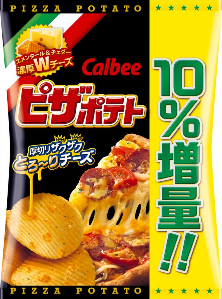 ピザポテトが期間限定で10%増量