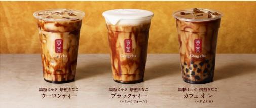 ゴンチャ『黒糖ミルク 焙煎きなこ ブラックティー』・『黒糖ミルク 焙煎きなこ ウーロンティー』・『黒糖ミルク 焙煎きなこ カフェ オ レ』