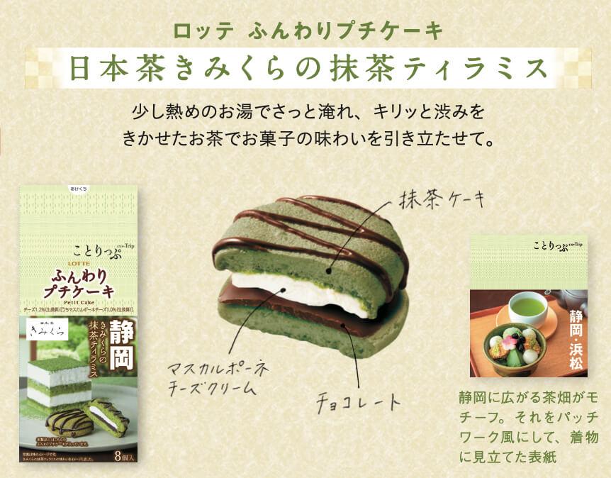 ことりっぷ ふんわりプチケーキ<きみくらの抹茶ティラミス>