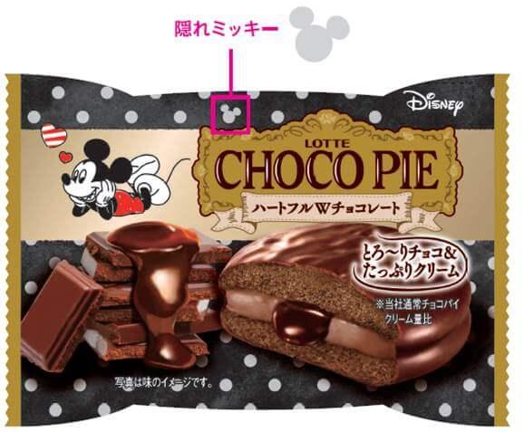 『チョコパイ<ハートフルWチョコレート>個売り』の隠れミッキー
