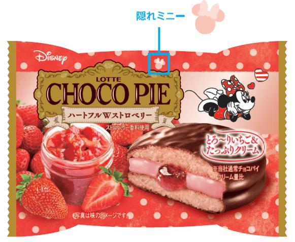 『チョコパイ<ハートフルWストロベリー>個売り』の隠れミニー