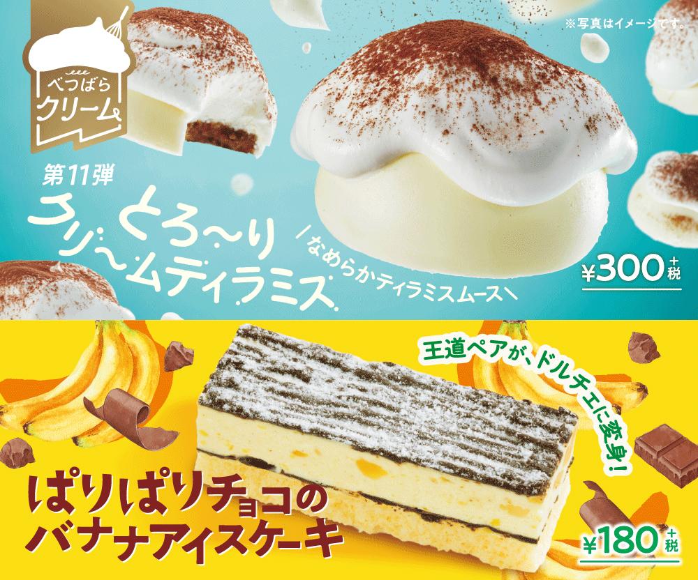 スシロー『てんこ盛り祭』-とろーりクリームティラミス・ぱりぱりチョコのバナナアイスケーキ