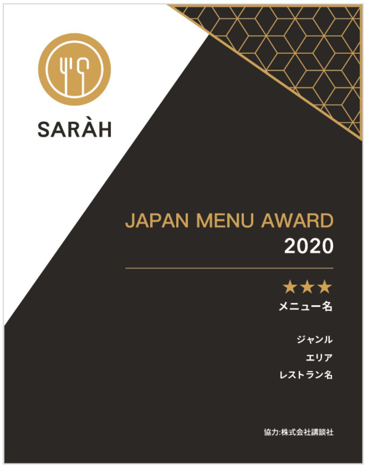 『SARAH JAPAN MENU AWARD 2020』の記念盾