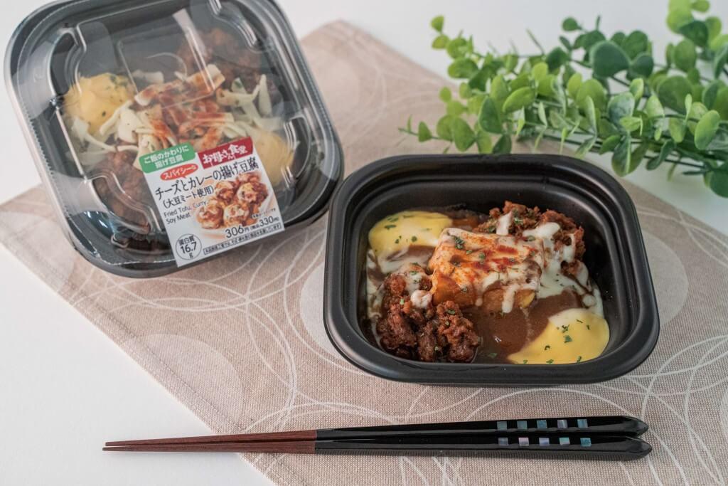 ファミリーマートの『チーズとカレーの揚げ豆腐』