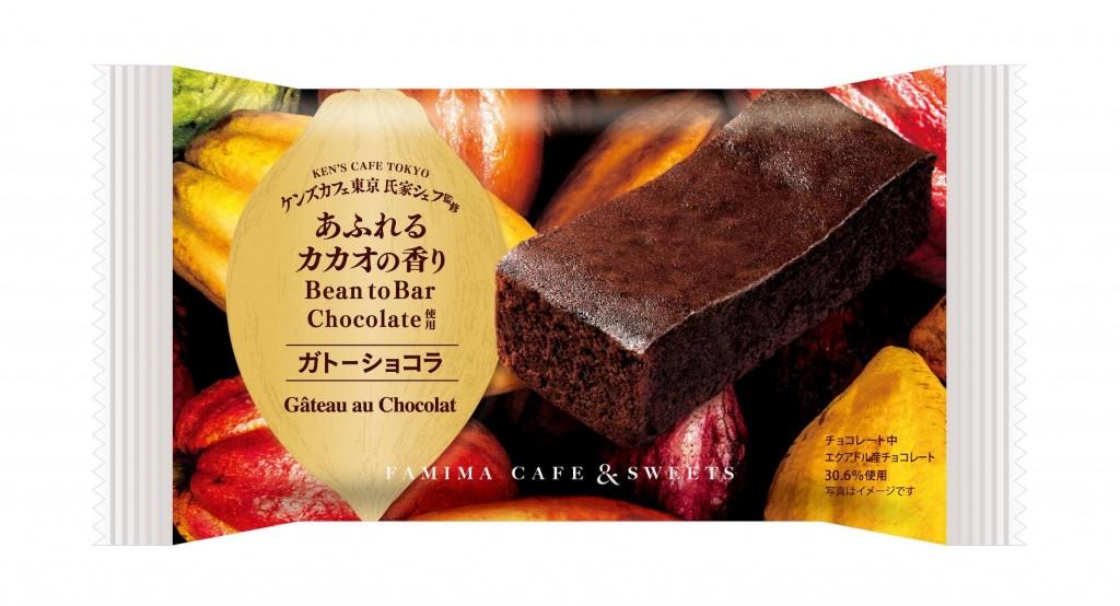 ファミリーマート ×ケンズカフェ東京のエクアドル・スペシャルシリーズ第2弾『ガトーショコラ』
