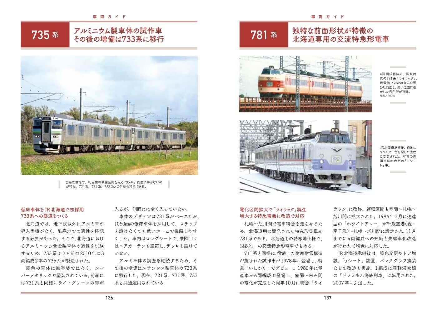 JR路線大全Ⅰ『函館本線・北海道各線』の中身