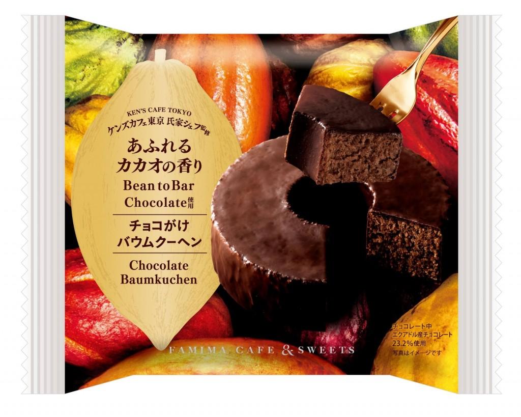 ファミリーマート ×ケンズカフェ東京のエクアドル・スペシャルシリーズ第2弾『チョコがけバウムクーヘン』