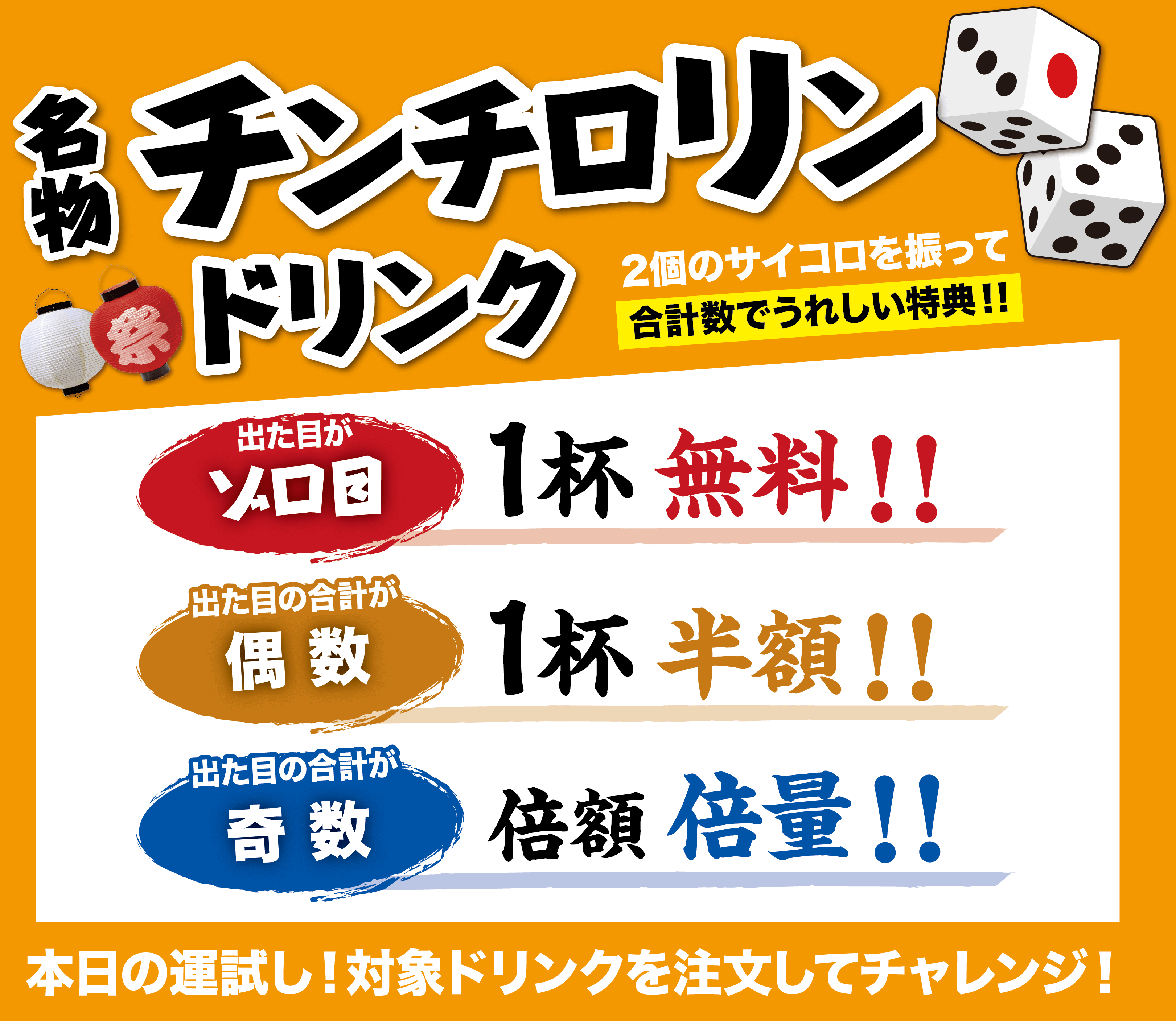串カツ田中『チンチロ』