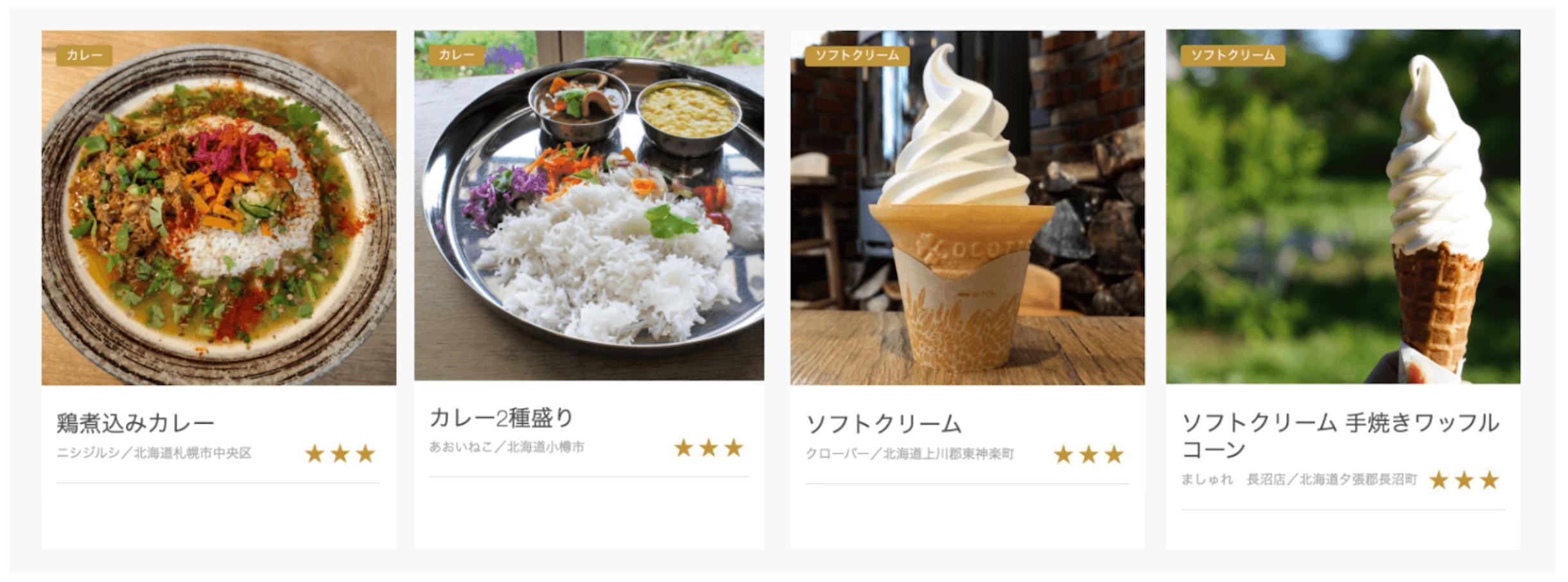 『SARAH JAPAN MENU AWARD 2020』の北海道選出店舗