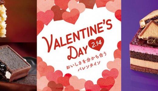 もりもとからバレンタインデーに向けたプレミアムなスイーツが1月15日(金)より予約受付を開始!