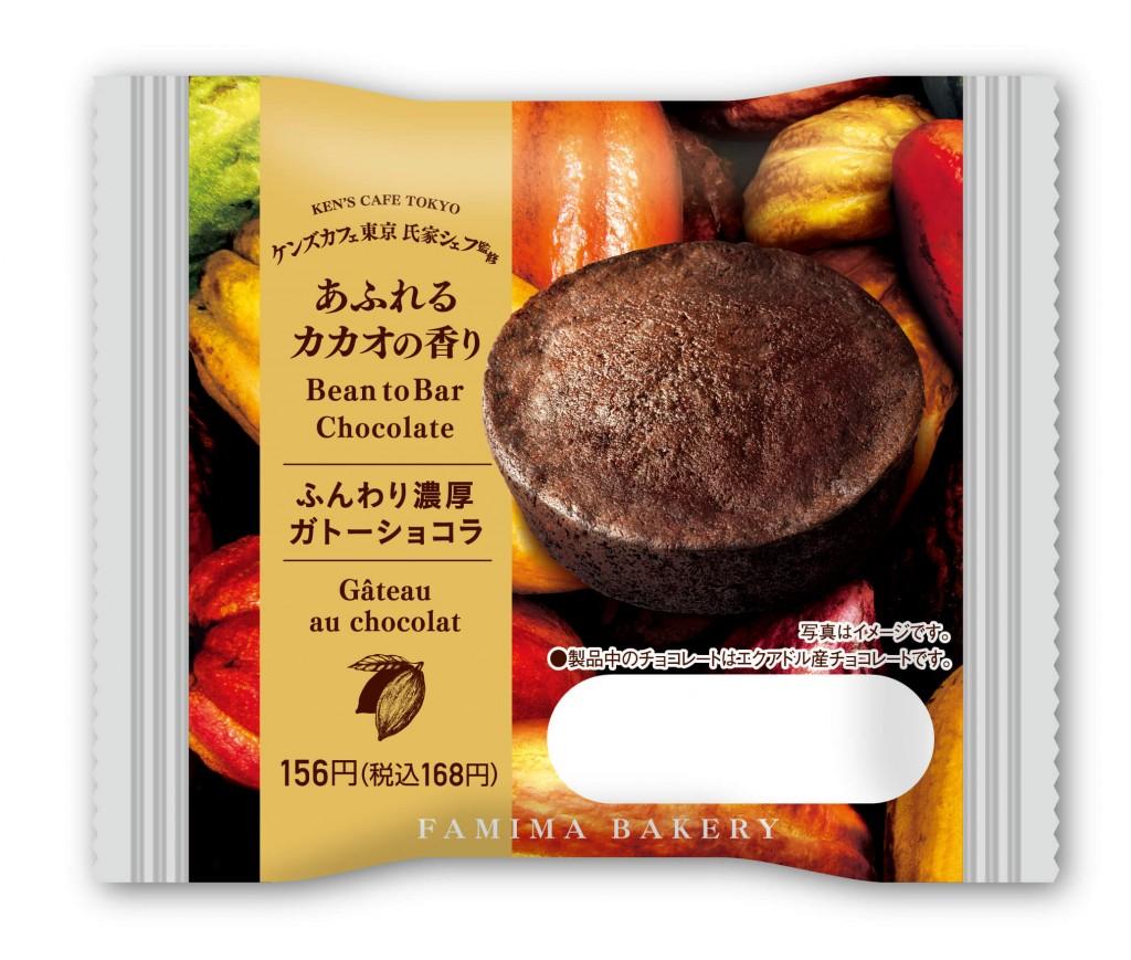 ファミリーマート ×ケンズカフェ東京のエクアドル・スペシャルシリーズ第2弾『ふんわり濃厚ガトーショコラ』