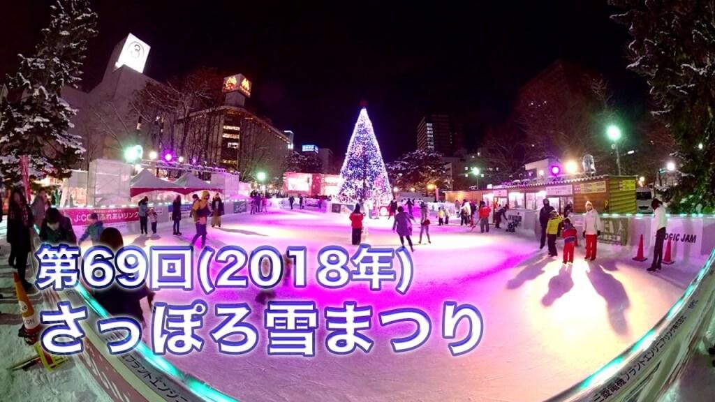 オンラインさっぽろ雪まつり2021~みんなでつくる雪まつり~-さっぽろ雪まつり大歴史展