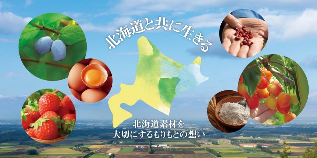 北海道と共に生きるもりもと