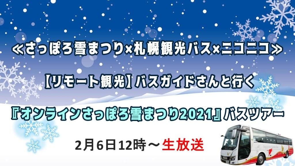 オンラインさっぽろ雪まつり2021~みんなでつくる雪まつり~-オンラインバスツアー配信