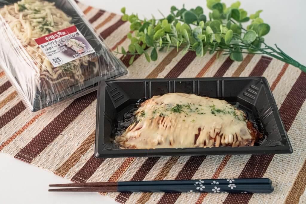 ファミリーマートの『キャベツとチーズの玉子包み焼』
