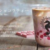 狸小路にある台湾タピオカドリンク専門店 辰杏珠から『ルビーショコラティー』が2月10日(水)より発売!