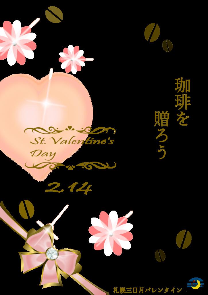 自家焙煎珈琲豆工房 札幌三日月のバレンタインフェア