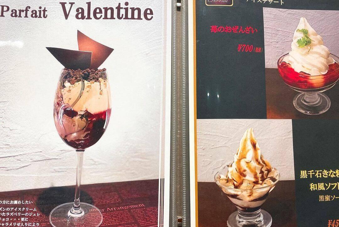 ケーキハウスアルディの2021年2月限定『Parfait Valentine』のメニュー