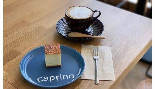【cheese & cafe caprino(カプリーノ)】すすきのにチーズ各種にカフェメニューも提供するお店がオープン!