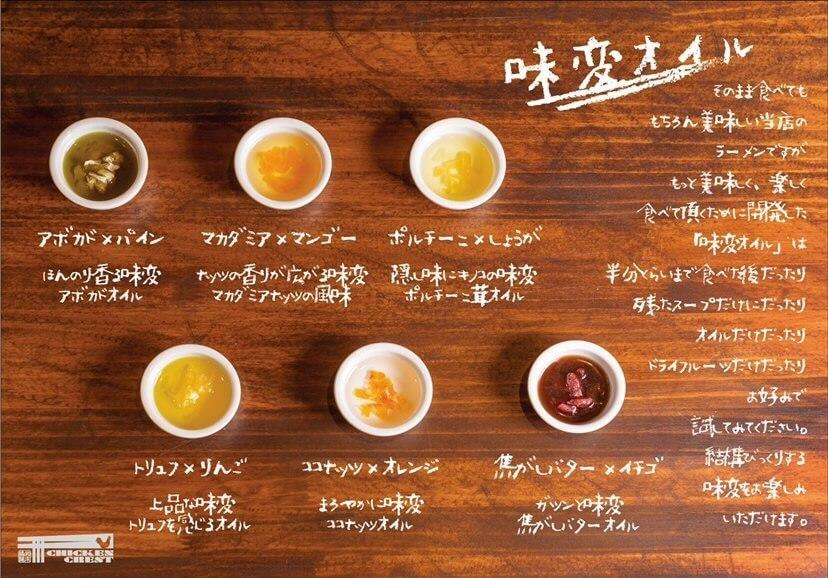 知床鶏麺chicken crest(チキンクレスト)の味変オイル