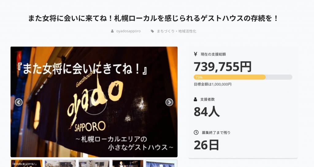 OYADO SAPPOROのクラウドファンディングページ