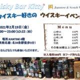 """ウイスキー好きのためのイベント『第7回 WhiskyBarKitty』が2月19日(金)に北33西2""""KANTINE""""で開催!"""