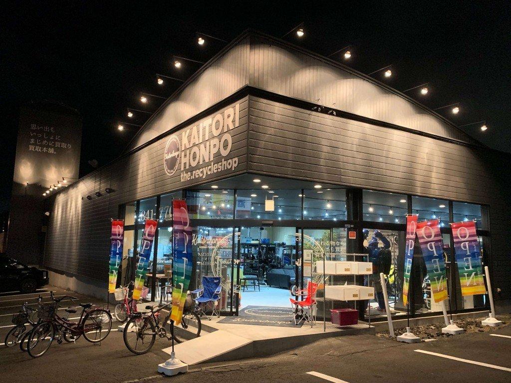 リサイクルショップ買取本舗 札幌市西区西野店の外観