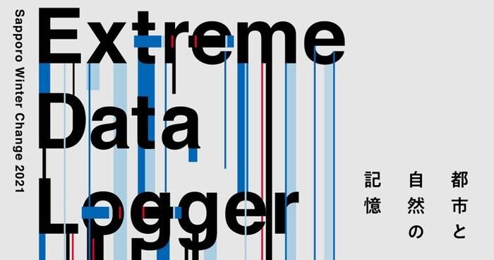 さっぽろウインターチェンジ 2021「Extreme Data Logger:都市と自然の記憶」