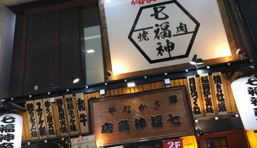 【焼肉 七福神】狸小路5丁目に厳選肉をリーズナブルに楽しめる大衆焼肉店がオープン!