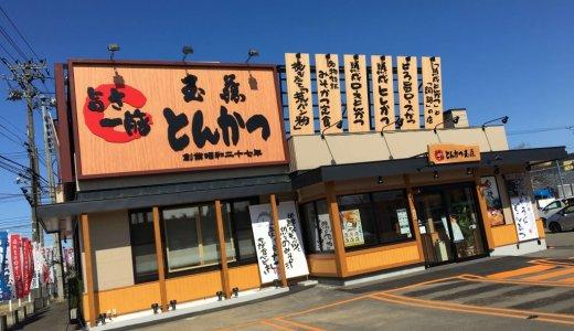 【とんかつ玉藤 里塚店】清田区里塚に札幌各地に展開する老舗とんかつ店の新店がオープン!