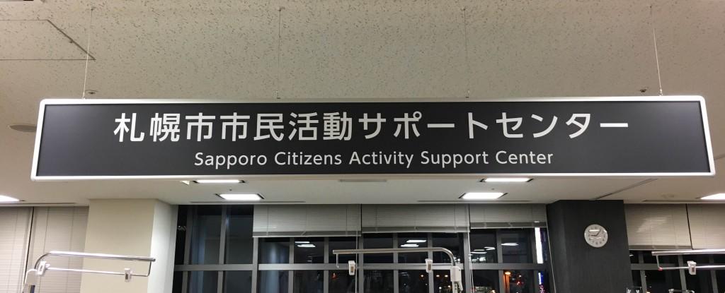 札幌市市民活動サポートセンター
