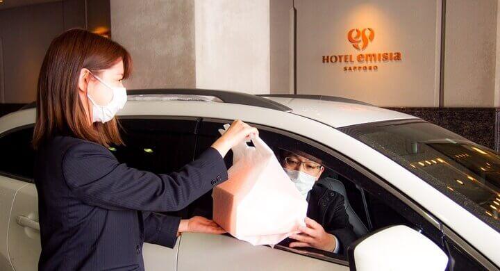 ホテルエミシア札幌のテイクアウト