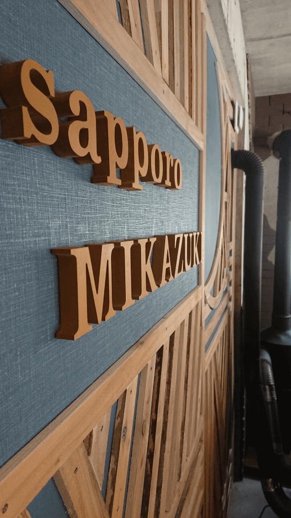 自家焙煎珈琲豆工房 札幌三日月の看板