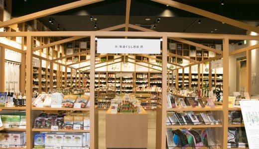 【北海道くらし百貨店 アリオ札幌】東区のアリオ札幌に北海道の良品を取り揃えたセレクトショップがオープン!