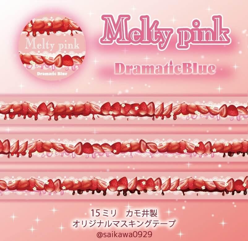 DramaticBlue『とろけるいちご(ピンク)マスキングテープ』