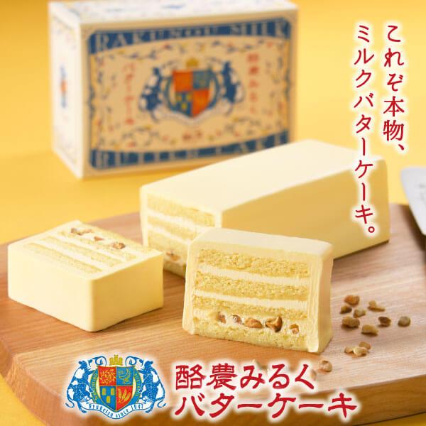 柳月『酪農みるくバターケーキ』