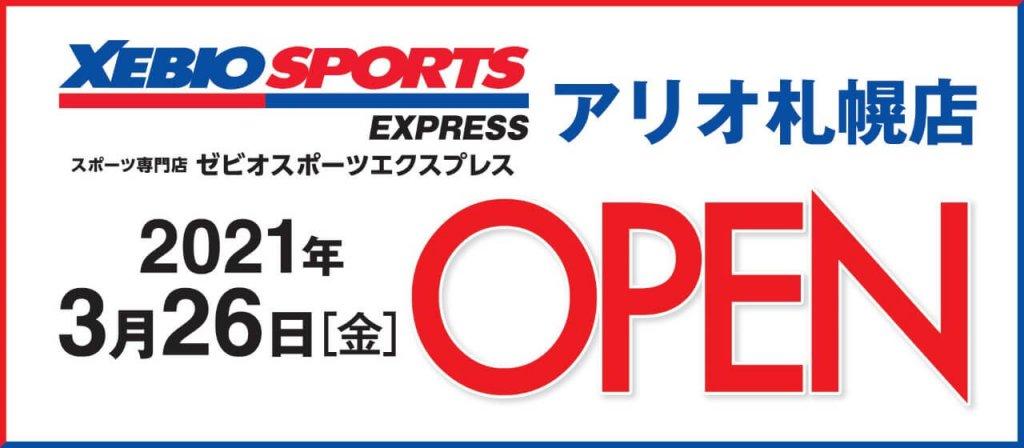 ゼビオスポーツエクスプレス アリオ札幌店