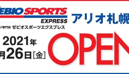 【ゼビオスポーツエクスプレス アリオ札幌店】中小型スポーツ用品専門店がアリオ札幌1階から3階へ移転オープン!