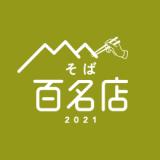 食べログが高い評価を集めたそばの名店TOP100『食べログ そば 百名店 2021』を発表!北海道からは1店舗のみ選出っ