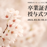 札幌グランドホテルからお子さんの卒業をお祝いする『卒業証書授与式プラン』の予約を2月22日(月)より開始!