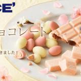 ロイズにて生チョコレートにちょこまんなどの桜スイーツが2月16日(火)より発売!