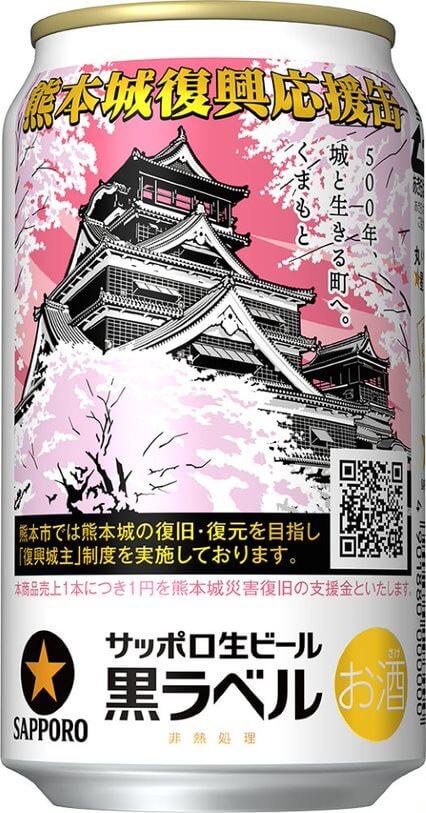サッポロ生ビール黒ラベル『熊本城復興応援缶』