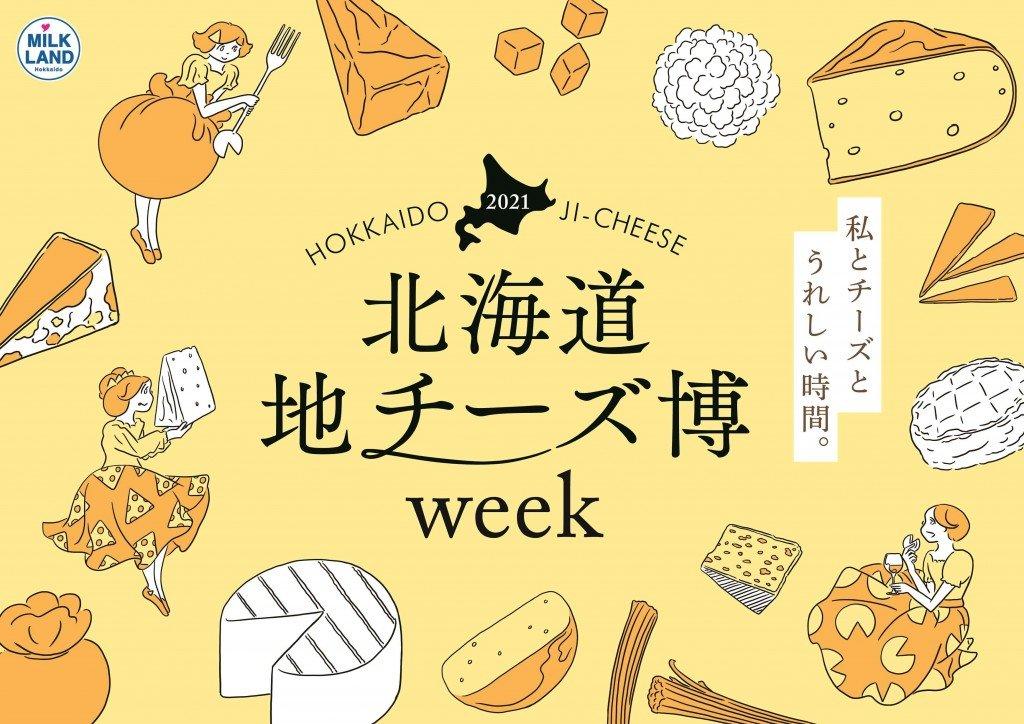 『北海道地チーズ博 week』