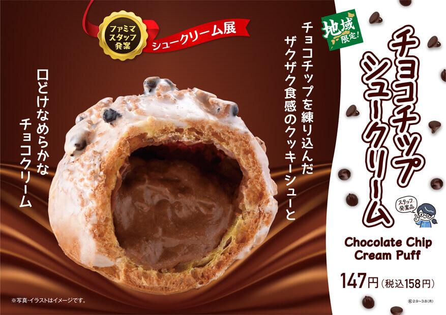 ファミリーマート『チョコチップシュークリーム』