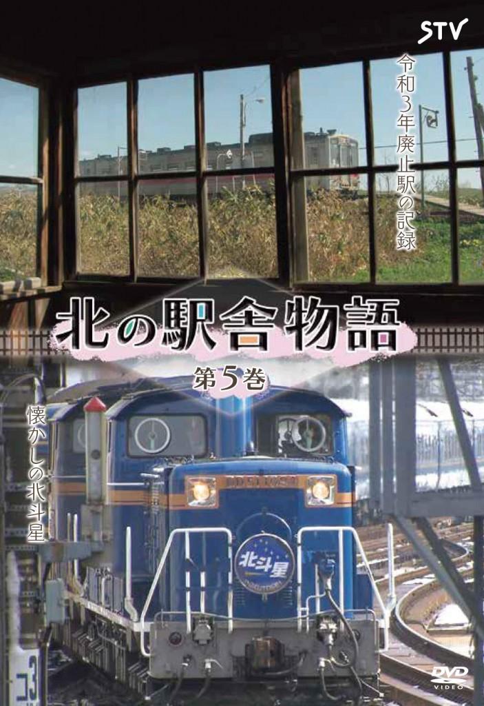 『北の駅舎物語 第5巻~令和3年廃止駅』
