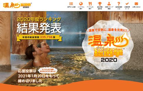 『温泉総選挙2020』-部門別年間ランキング